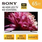 【結帳再折扣+24期0利率】SONY KD-65X9500G 65型 4K HDR LED 智慧型連網電視 65X9500G