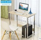 電腦桌臺式桌家用桌子簡約書桌臥室學生經濟型辦公桌寫字臺省空間
