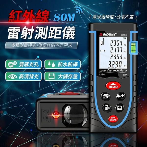 紅外線雷射測距儀 80M款 毫米級精準測量 電子尺雷射尺激光尺測量儀【BE0310】《約翰家庭百貨