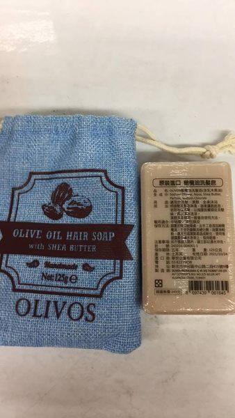 OLIVOS 橄欖油洗髮皂(含乳木果油) 125g(個)*12個