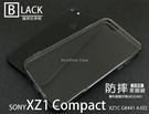 閃曜黑色系【高透空壓殼】SONY XZ1compact G8441 空壓殼矽膠套皮套手機套殼保護套殼