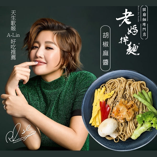 老媽拌麵 胡椒麻醬麵 A-Lin好吃推薦(4包/袋)