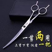 中秋好康全館85折 寵物剪刀美容工具套裝修毛剪7寸直剪彎剪