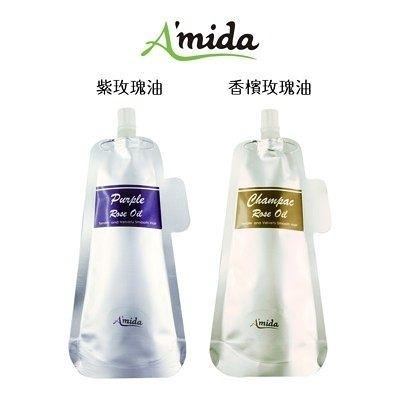 ●魅力十足●下殺 Amida 香檳玫瑰油/紫玫瑰油 100ml 補充包 超人氣商品
