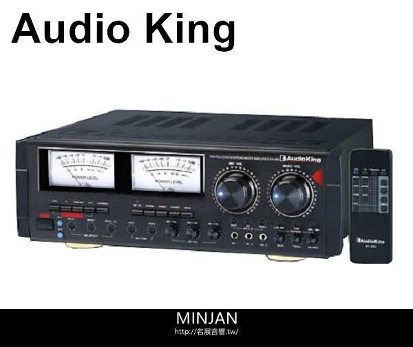 【台北視聽娛樂影音․名展影音/台北館】台製Audio King擴大機SA-900內建動態擴展EQ音效調整雙功能