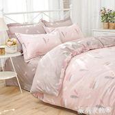四件套 純棉床上用品四件套全棉學生宿舍被套床單三件套1.5米1.8x2m床笠4 igo微微家飾