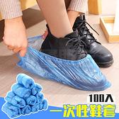 鞋套 一次性鞋套 防塵鞋套 防水鞋套 [50雙] 拋棄式 防雨套 雨鞋 無塵室 實驗室 餐飲 不分男女