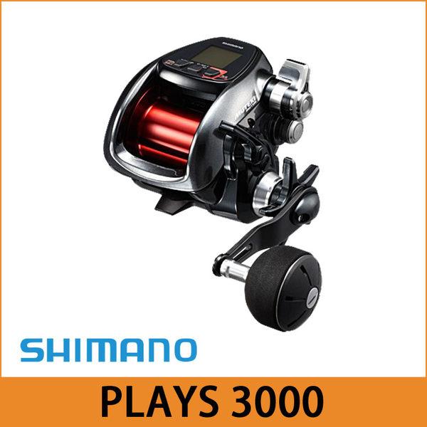 橘子釣具 SHIMANO電動捲線器 16 PLAYS 3000