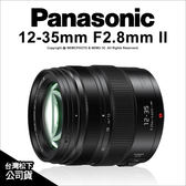 Panasonic 12-35mm F2.8 II ASPH POWER OIS 標準變焦 鏡頭 公司貨★24期0利率 ★薪創數位
