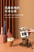全自動滴漏美式便攜咖啡機家用小型手沖萃取杯 【免運快出】