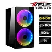 【華碩平台】I5 六核{帝王雪暴}GTX1650獨顯效能電腦(I5-9400F/8G/480G SSD/GTX1650)【刷卡分期價】