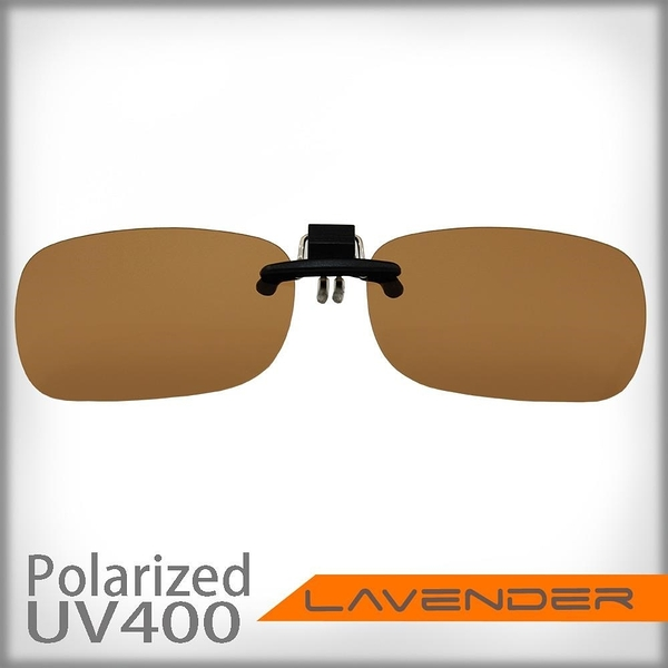 【南紡購物中心】Lavender偏光太陽眼鏡夾片-前掛可掀近視/老花可戴-JC163 茶色片