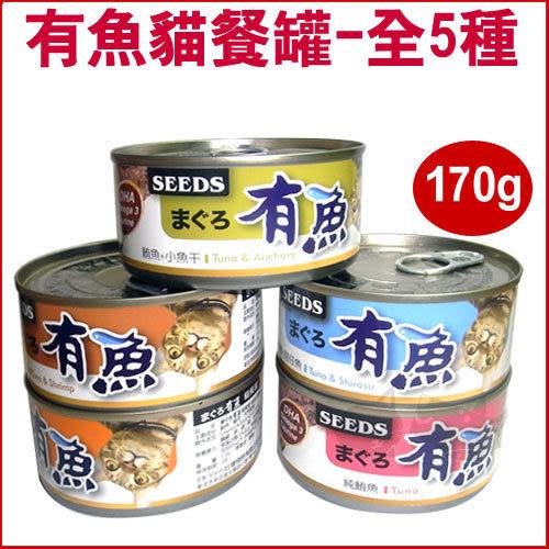 [寵樂子]《SEEDS》有魚貓餐罐170g / 單罐 (5種口味)白金享受