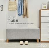 實木收納沙發凳子服裝店試衣間換鞋儲物長條凳簡約布藝床尾置物凳 PA16284『美好时光』