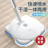 電動拖把掃地一體機家用全自動擦地日本懶人神器無蒸汽 YXS 【快速出貨】