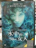 挖寶二手片-Y24-035-正版DVD-電影【水中的女人】-布萊絲達拉絲霍華 保羅吉馬蒂