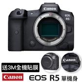 預購 送3M進口全機貼膜 Canon EOS R5 單機身 台灣佳能公司貨 德寶光學 EOS R RP R6