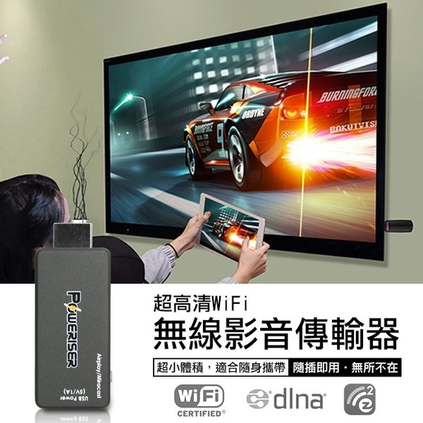 【Poweriser】超高清WiFi無線影音傳輸器