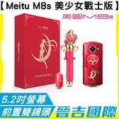 【晉吉國際】美圖 Meitu M8s 美少女戰士版 4GB/128GB 5.2吋螢幕 十核心 OIS 防手震 前置雙鏡頭