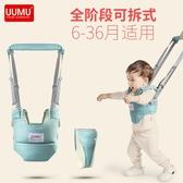 uumu嬰兒學步帶夏季透氣四季通用防勒防摔兒童學走路寶寶牽引帶