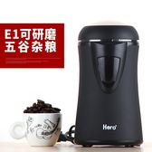 磨豆機電動咖啡豆研磨機 家用小型粉碎機 不銹鋼咖啡機磨粉機igo