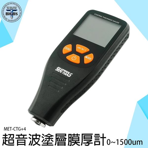 利器五金 膜厚計 CTG+4 超音波塗層膜厚計 膜厚儀 膜厚機 0.1um 膜厚計