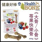 *King Wang*Health BONE健康好棒《苺果快樂骨-大骨∕小骨》400g