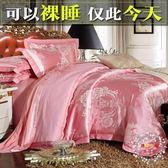 全館82折-婚慶床品貢緞棉質四件套1.5m床1.8m2.0m雙人床上用品全棉床單被套XW
