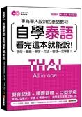 自學泰語看完這本就能說:專為華人設計的泰語教材,字母 筆順 單字