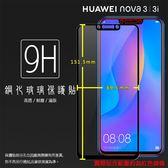 ▽HUAWEI 華為 nova 3 PAR-LX9/nova 3i INE-LX2 滿版 鋼化玻璃保護貼 9H 全螢幕 鋼貼 玻璃膜 保護膜