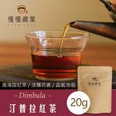 慢慢藏葉-汀普拉紅茶【茶葉20g/袋】甜花香帶清爽口感,午後時光最佳夥伴【產區直送】