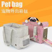 狗狗包貓咪包寵物手提包泰迪外出便攜透氣包寵物箱包狗袋狗籠 雲雨尚品