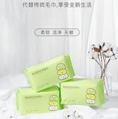 洗臉巾棉柔抽取式一次性