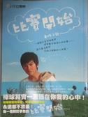 【書寶二手書T1/一般小說_LAC】比賽開始創作小說_武維香