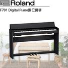 【非凡樂器】Roland F701 數位鋼琴 / 黑色 / 公司貨保固