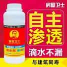 【快速出貨】 防漏水防水劑膠 滲透型屋頂...