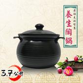 金德恩 台灣製造 養生巧膳安全煲湯陶鍋 3.7L組