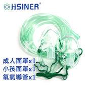 【新廣業】氧氣面罩組 氧氣面罩噴霧組 (適用 寶兒樂 鯨魚機 袋鼠機...等)