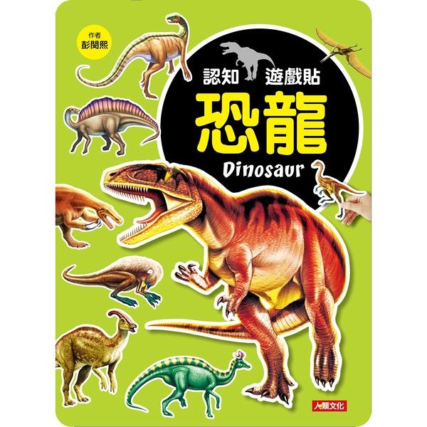 認知遊戲貼:恐龍