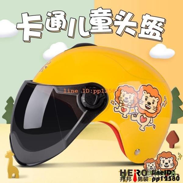 兒童機車單車安全帽頭盔頭盔灰男孩女孩車寶寶夏季防曬四季通用可愛安全帽