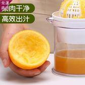 手動榨汁器 榨果汁手動榨汁機家用水果小型便攜式手動攪拌機手搖榨汁杯壓榨機  快速出貨