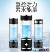 富氫水杯 日本富氫水杯原裝水素水杯弱堿性智慧養生負氫離子富氫水素 JD 玩趣3C