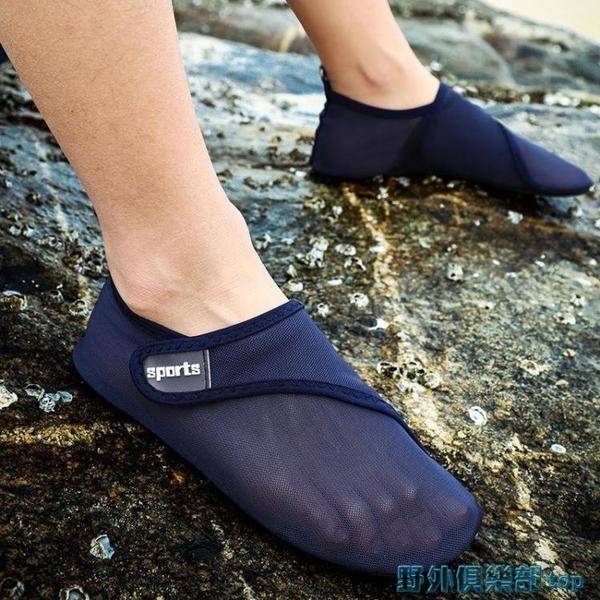 涉水鞋 海邊沙灘鞋子男女游泳潛水鞋防滑赤足軟鞋速干浮潛襪套溯溪涉水鞋 快速出貨