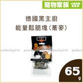寵物家族-QCHEFS 德國專利科技黑主廚能量鬆脆塊65克(蕎麥)
