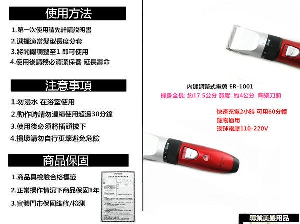 【DT髮品】專業陶瓷電剪 人/寵物 兩用 電剪 寵物適用 寵物電剪 ER1001 【0104020】