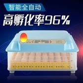 孵化機-孵化機全自動家用型小雞水床孵化器小型孵蛋器智慧鳥蛋孵化箱 【快速出貨】