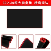 滑鼠墊    60X30mm超大鼠標墊 LOL游戲卡通鍵盤墊 加厚大號鎖邊