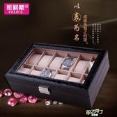 手錶收藏盒手錶盒子 歐式帶鎖首飾品盒男女手錶收納盒木質禮物  快速出貨