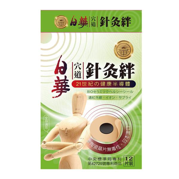 【日華】穴道針灸絆/遠紅外線磁力貼(12入/盒)