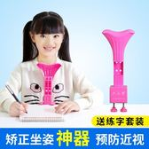 坐姿矯正器 兒童視力保護器預防神器坐姿矯正器